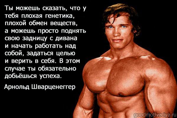 Мотивация от Арнольда