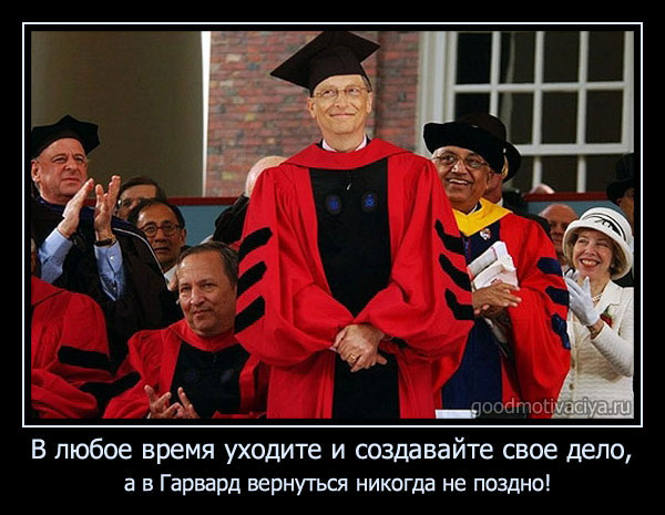 Билл Гейтс и Гарвард