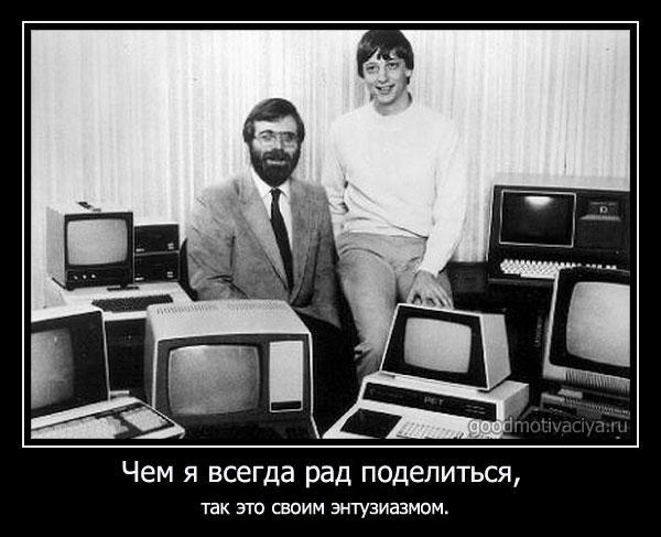 Энтузиазм Билла Гейтса