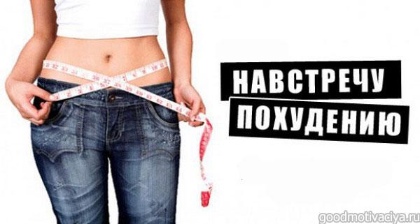 Мотивация для похудения фото