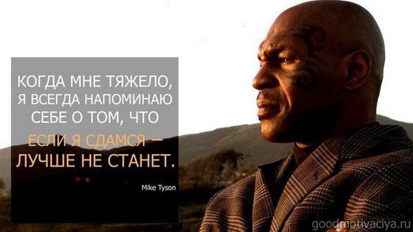 Цитаты Майка Тайсона