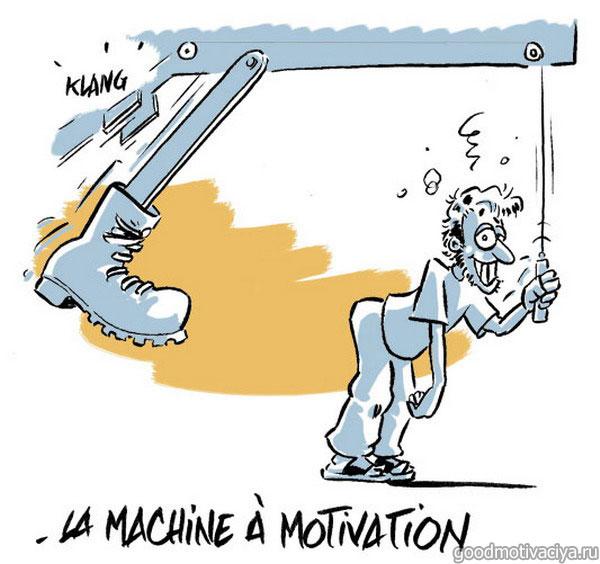 Мотивационный пендель