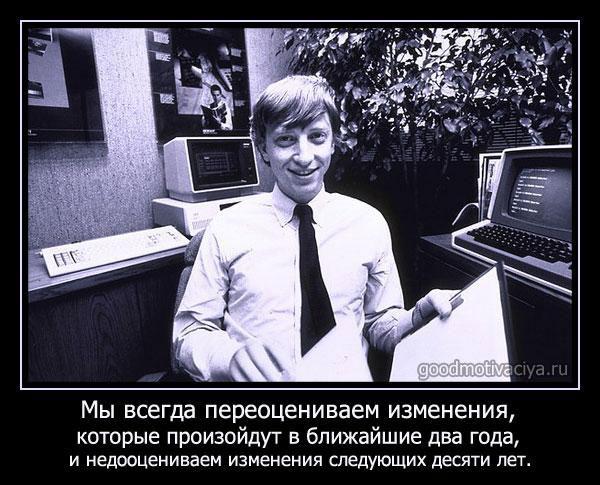 фото Билла Гейтса