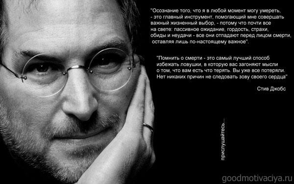 стэнфордская речь Стива Джобса