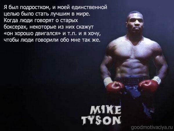 Мотивационные цитаты Майка Тайсона