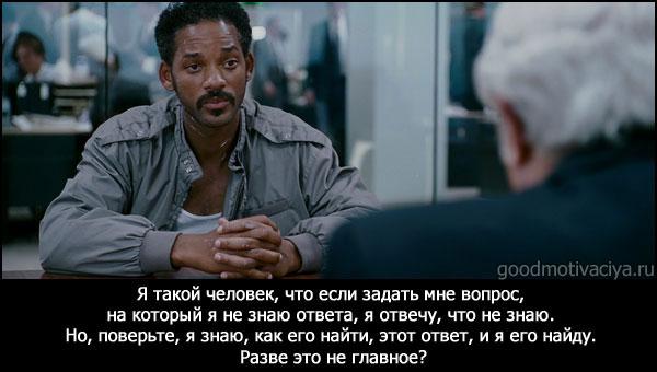 Фильм «В погоне за счастьем» Уилл Смит