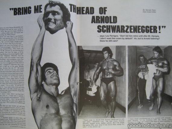 Lui i Arnold