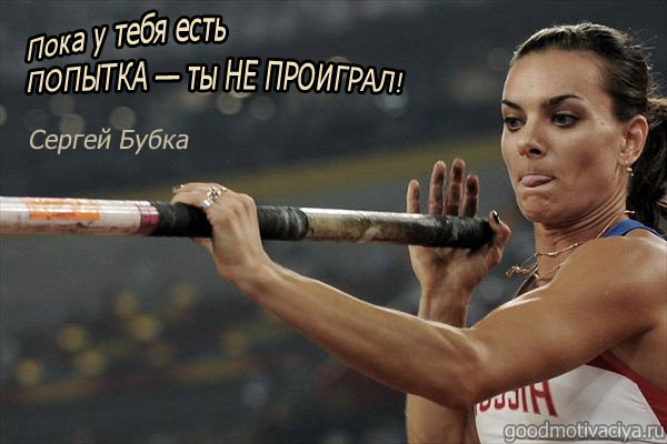 мотивация в спорте