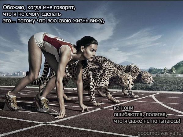 мотиватор картинка