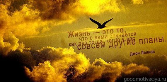 Цитаты про жизнь