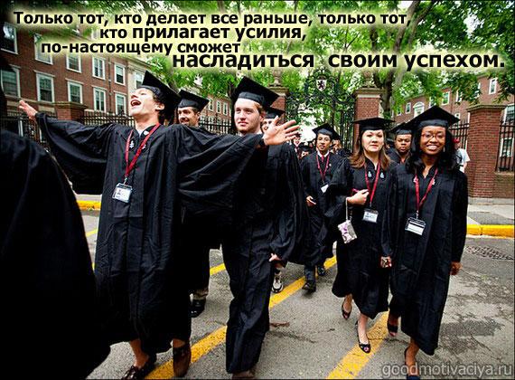 Harvard motivation