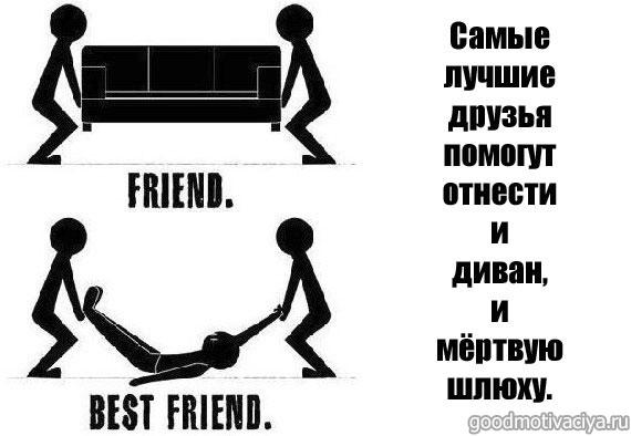 картинки про друзей смешные
