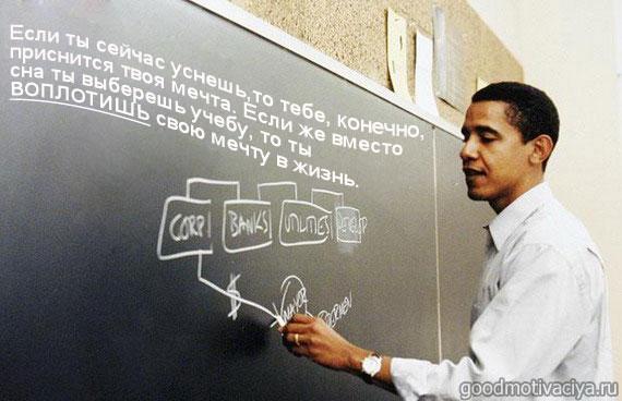 Обама мотивирует студентов Гарварда