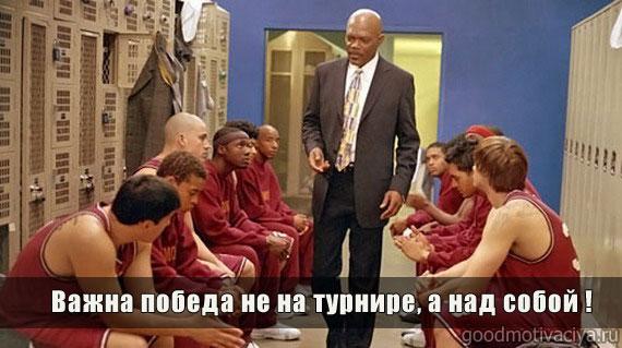 Фильм «Тренер Картер»