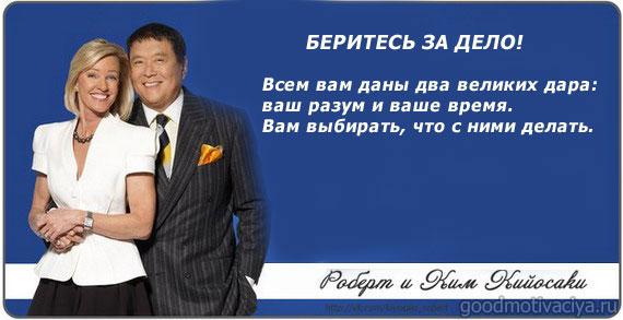 kniga-bogatyiy-papa-bednyiy-papa