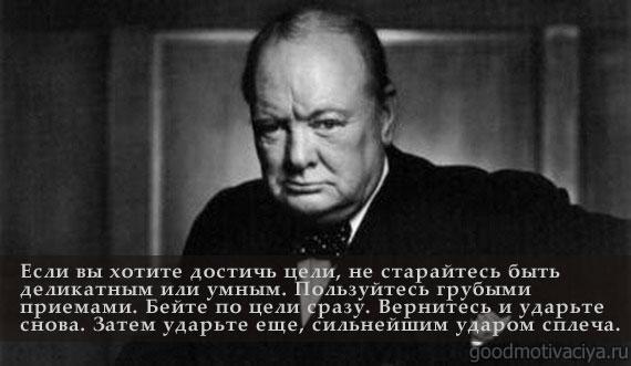 Мотивирующие цитаты Уинстона Черчилля