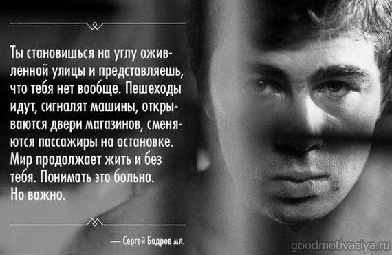 Сергей Бодров мл. цитаты