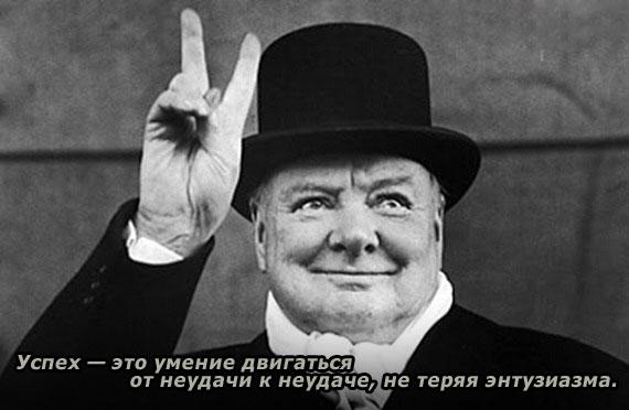 Уинстон Черчилль. Мотивирующие цитаты