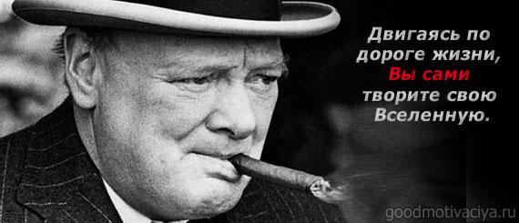 Уинстон Черчилль цитаты