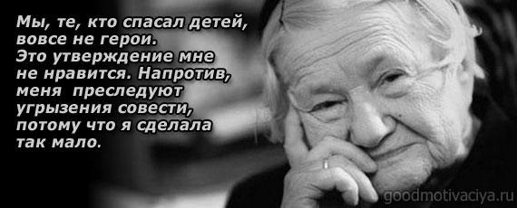 Великая женщина Ирена Сендлер