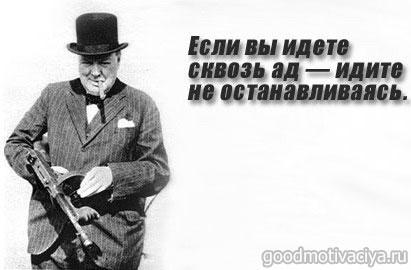 Высказывания Черчилля