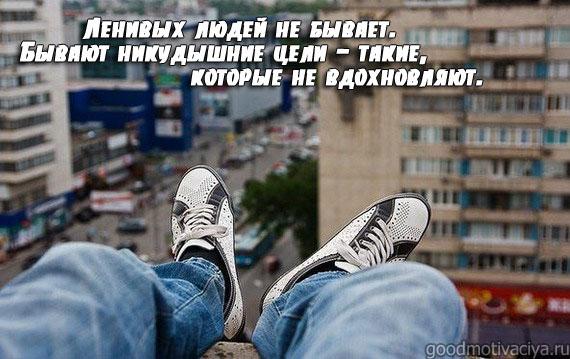 Ленивых людей не бывает