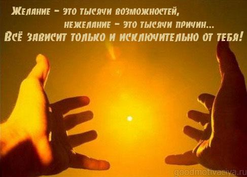 motivatsionnyie-kartinki-pro-zhelaniya